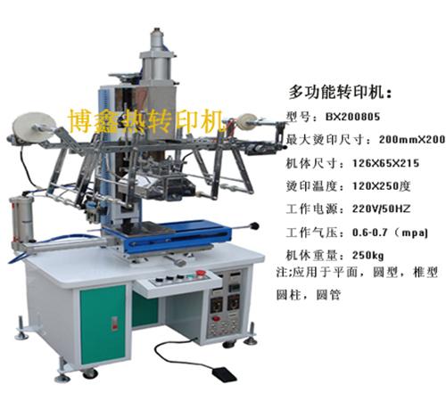 多功能热转印机