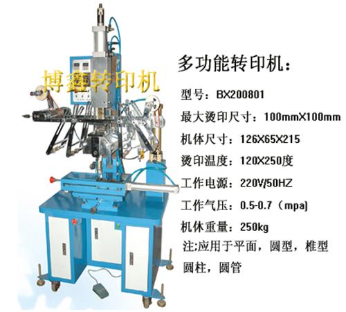 广州多功能转印机