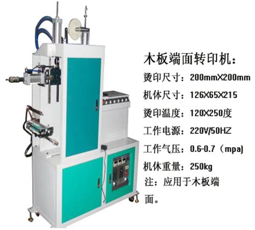 广州木板端面热转印机
