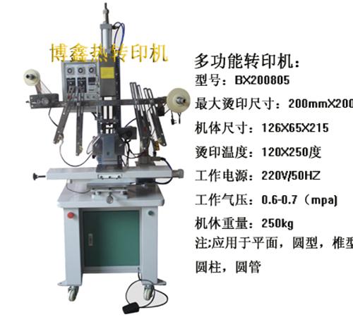 小号多功能转印机