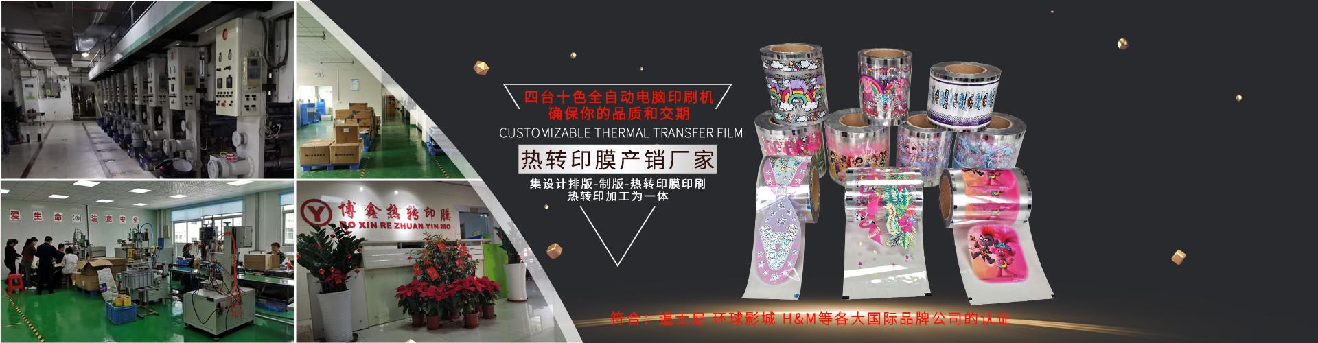 深圳热转印花膜